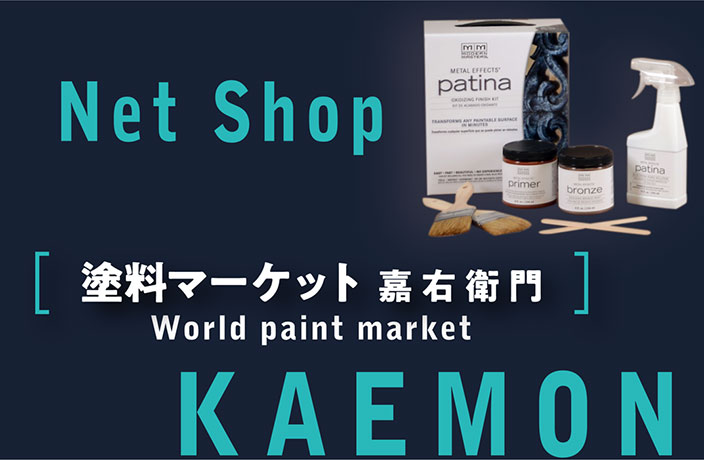 Net Shop 塗料マーケット 嘉右衛門(World paint market KAEMON)