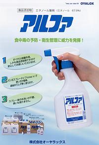 エタノール製剤(エタノール67.9%)「アルファ」