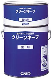 飲料水タンク内面用塗料「クリーンキープ」
