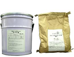 1水系硬質ウレタン系塗床材「フローンクリートローラー用」