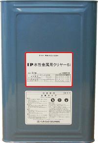 水系1液高耐候性金属用クリヤー「IP水性金属用クリヤーSi」