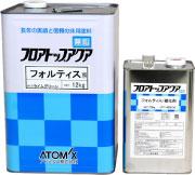 水性二液ウレタン樹脂塗料フロアトップアクア「フォルティス」