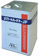 ケイ酸塩系コンクリート表面強化材 「シリケートハードナーJP」