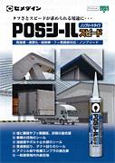 変成シリコーンシーラント (ノンブリードタイプ)「POSシールスピード」