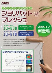 ジョリパット改修専用 「JQ-810 ジョリパットフレッシュクール」