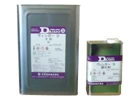 2液型ハイソリッドウレタン樹脂塗料「ヴィンガーD」