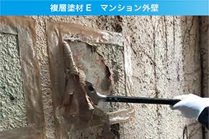 複層塗材E マンション外壁