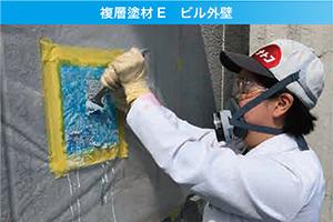 複層塗材E ビル外壁