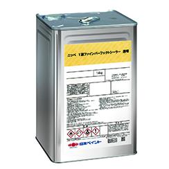 ターペン可溶1液高付着浸透形 ハイブリッドエポキシシーラー ニッペ1液ファインパーフェクトシーラー (透明・ホワイト)