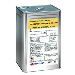 室内用高機能(抗ウイルス・抗菌・低臭)塗料 PROTECTON インテリアウォールVK-200