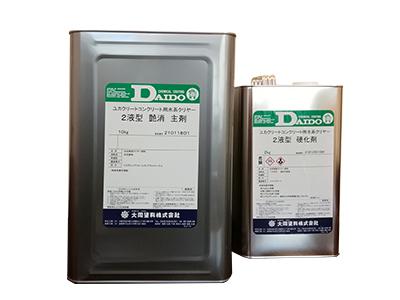 ユカクリート コンクリート用 水系クリヤー   1液型・2液型