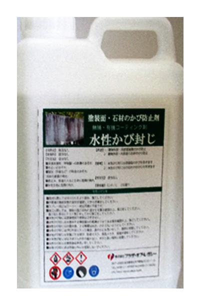 水性防かびコーティング剤 <br>水性かび封じ